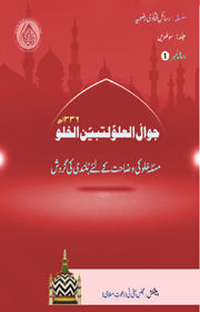 Fatawa Rizvia Book