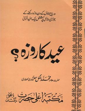 maktaba alahazrat lahore - Books Library | Online School | Read