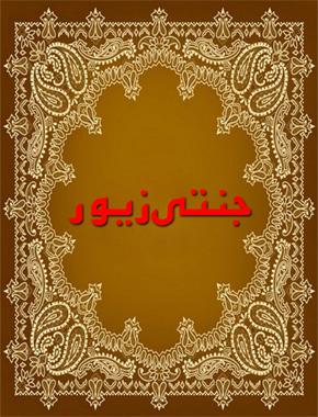 hashia maulana fazal e haq khairabadi Book ID: 253