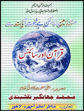zameen sakin hai - Books Library | Online School | Read | Download