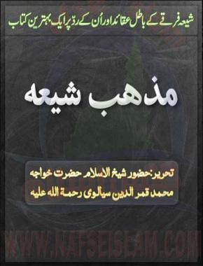mazhab e shia Book ID: 442