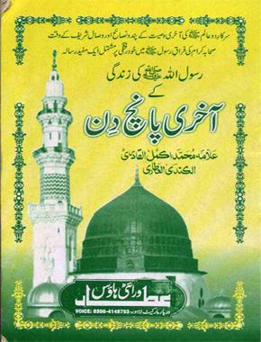 mufti muhammad akmal qadri - Books Library | Online School | Read