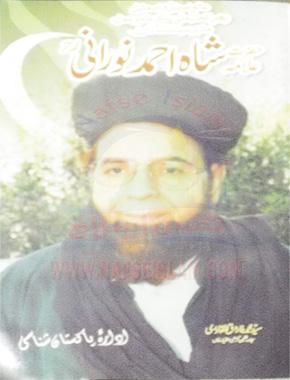 Mufti ahmad yaar khan naeemi books