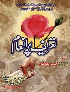 maktaba alahazrat lahore - Books Library | Online School