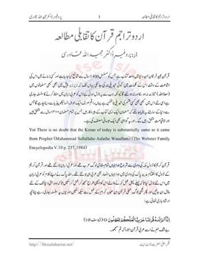 Essay on quran majeed in english