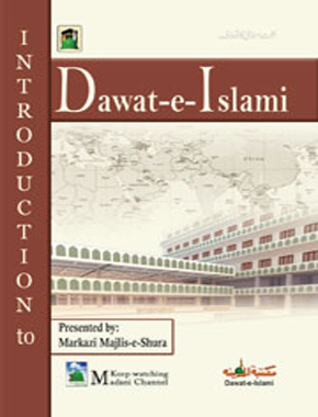 Introduction to Dawat-e-Islami