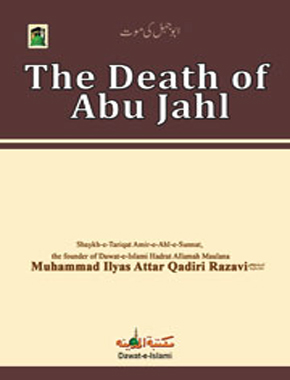 The Death of Abu Jahl