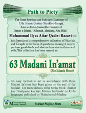 Madani Inamaat for Islamic Sisters