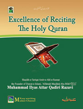 Excellence of Reciting The Holy Quran