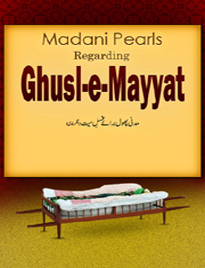 Madani Pearls Regarding Ghusl-e-Mayyat