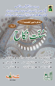 Sunnah of Marriage - The Biography of Amir-e-Ahl-e-Sunnat دَامَتۡ بَرَكَاتُهُمُ الۡعَالِيَه Part 3
