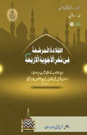 Ahmad Raza Khan Barelvi | Books Library | Online Book