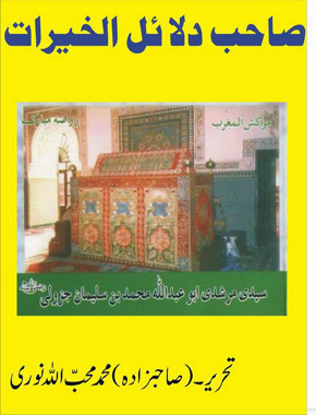 Dalailul Khairat Book