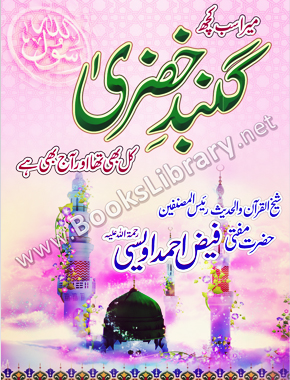 Faiz Ahmed Owaisi Books Library Online Book Database Ebooks Free Read Download Learn